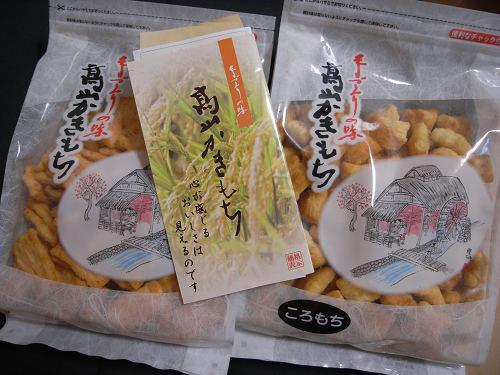 奈良の定番米菓!高山製菓の『高山かきもち』@生駒市