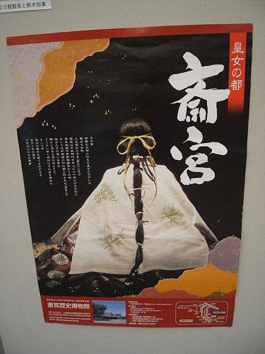 斎宮歴史博物館@三重県明和町-02