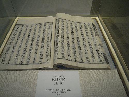 斎宮歴史博物館@三重県明和町-12