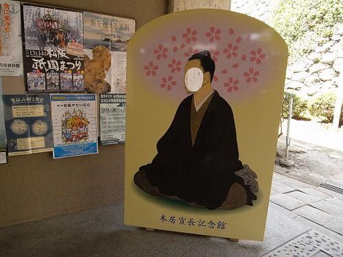 「古事記伝」著者の『本居宣長記念館』@三重県松阪市