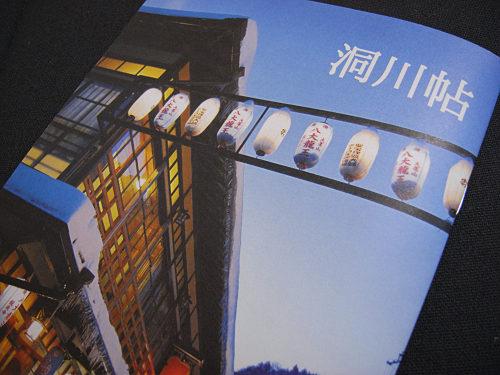 発売中の『洞川帖』&予約が始まった『奈良旅手帖2014』