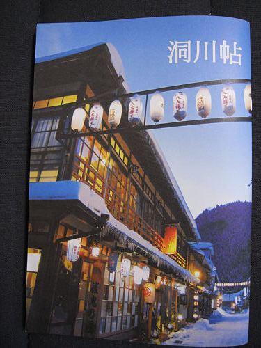『洞川帖』&『奈良旅手帖2014』-02