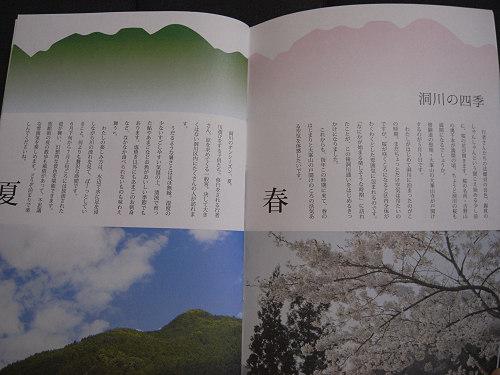 『洞川帖』&『奈良旅手帖2014』-03