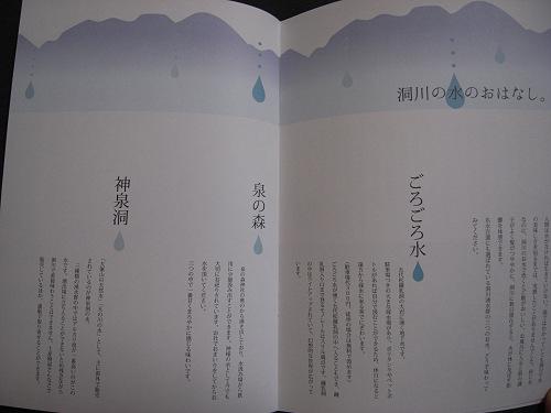 『洞川帖』&『奈良旅手帖2014』-04