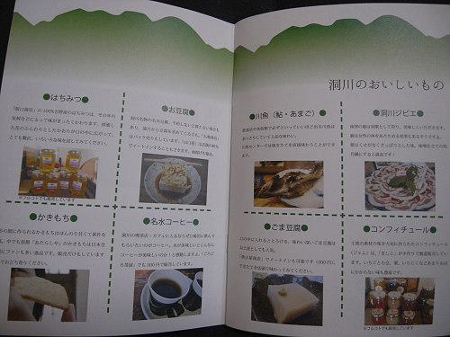 『洞川帖』&『奈良旅手帖2014』-06