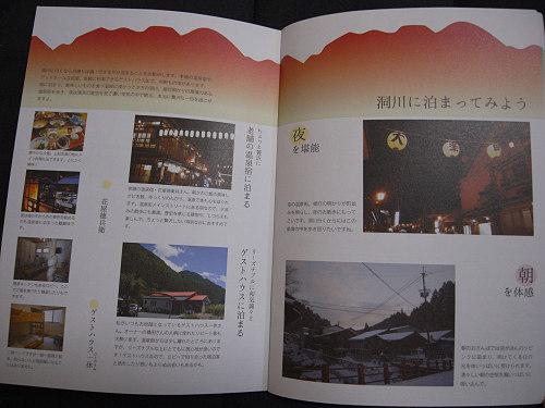 『洞川帖』&『奈良旅手帖2014』-07