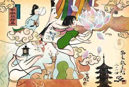 『洞川帖』&『奈良旅手帖2014』-10