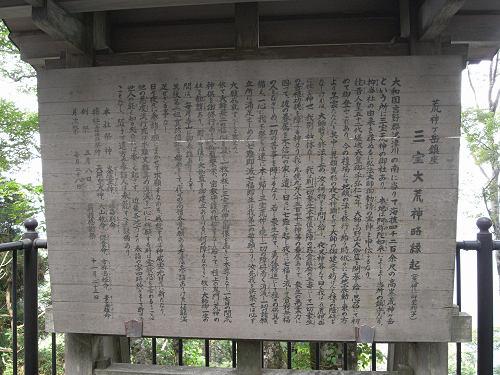 荒神社(立里荒神社)@野迫川村-02