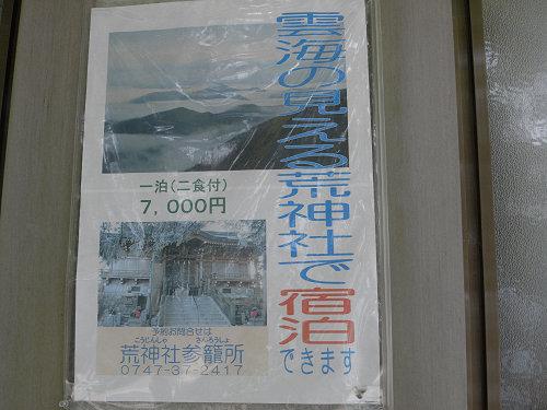 荒神社(立里荒神社)@野迫川村-04