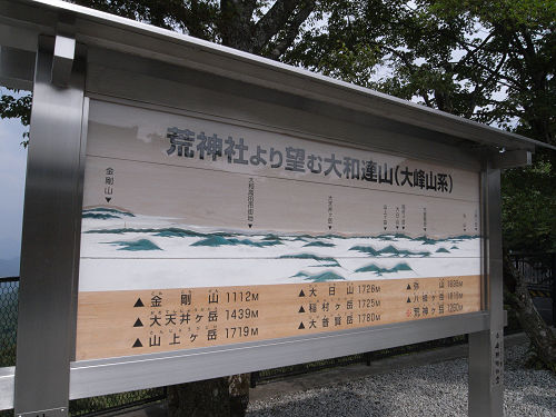 荒神社(立里荒神社)@野迫川村-05