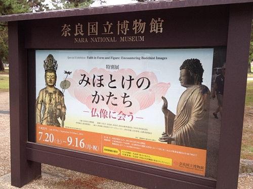 特別展『みほとけのかたち ─仏像に会う─』@奈良博