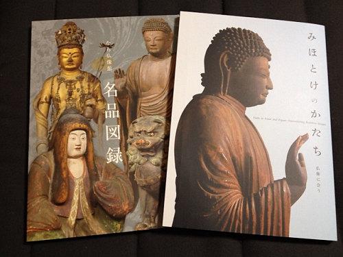 特別展『みほとけのかたち ─仏像に会う─』@奈良博-03
