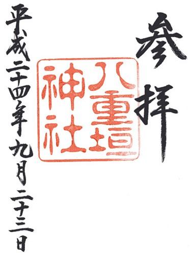 八重垣神社@島根県出雲地方-10