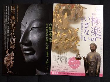2013年の晩夏~秋、奈良関連の博物館・美術館チラシたち