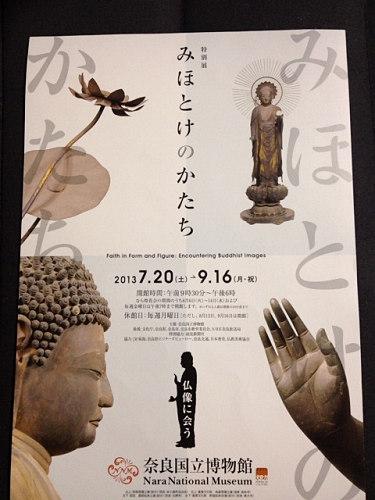 『みほとけのかたち ─仏像に会う─』@奈良博-03