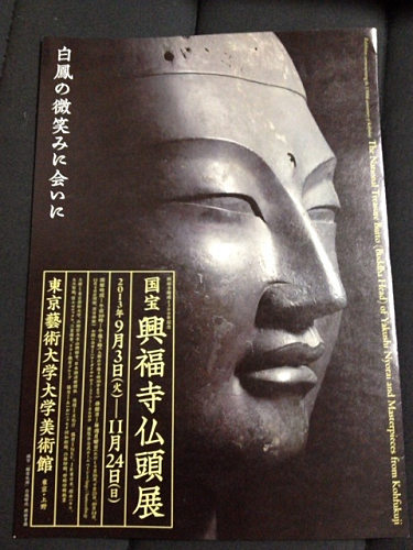 『国宝 興福寺仏頭展』@東京藝術大学大学美術館-04