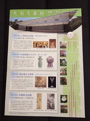 『水墨画名品展』@大和文華館-08