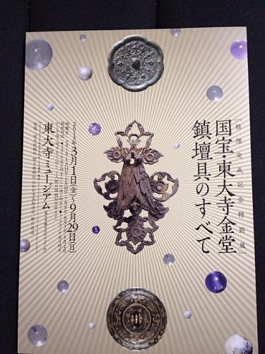 『国宝・東大寺金堂鎮壇具のすべて』@東大寺ミュージアム-09