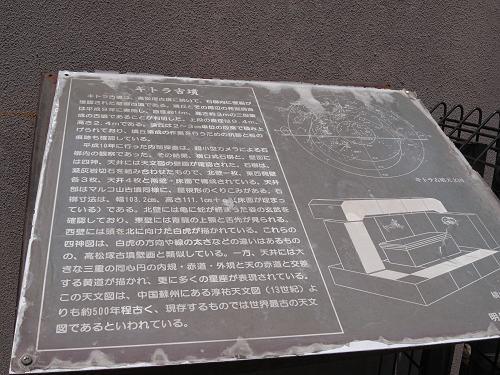 一般公開目前のキトラ古墳@明日香村-04