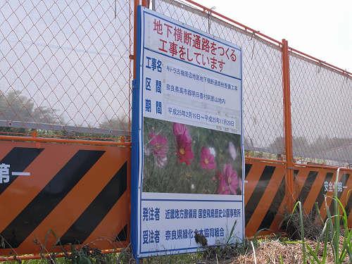 一般公開目前のキトラ古墳@明日香村-08