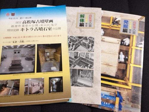 最初で最後の『キトラ古墳石室の公開』@明日香村-10
