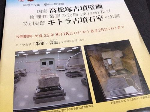 最初で最後の『キトラ古墳石室の公開』@明日香村-11