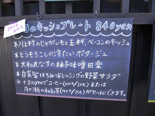 手作りスイーツ『おスギスイーツカフェ』@ならまち-07