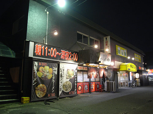 『麺屋スタミナがん鉄』@天理市-01