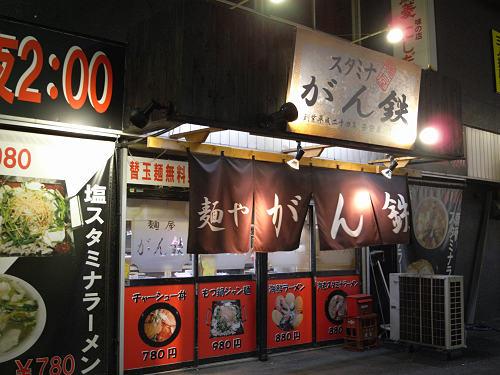『麺屋スタミナがん鉄』@天理市-02
