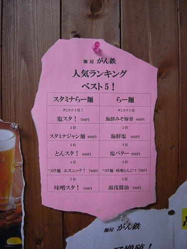 『麺屋スタミナがん鉄』@天理市-05
