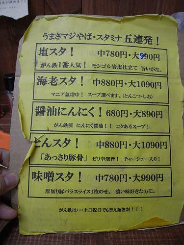 『麺屋スタミナがん鉄』@天理市-06