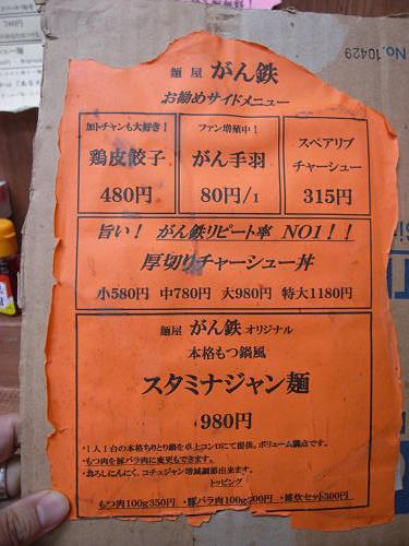 『麺屋スタミナがん鉄』@天理市-07