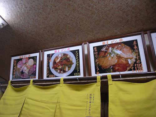『麺屋スタミナがん鉄』@天理市-08