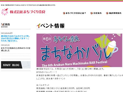 『あるくん奈良 まちなかバル』ホームページ