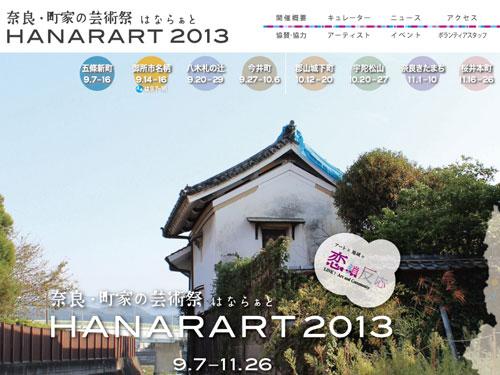 『HANARART 2013』ホームページ