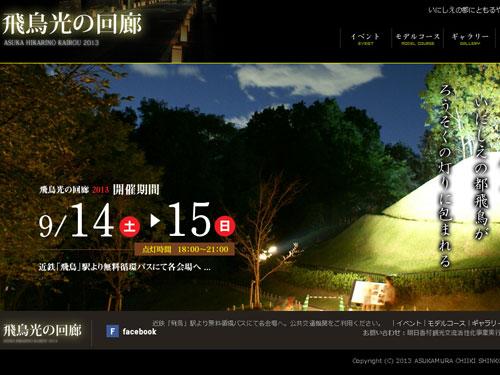 奈良県内のイベントの簡単なまとめ(2013年9月上旬~)