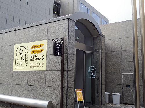 室生天然酵母パン なららカフェ@ならまちセンター-01