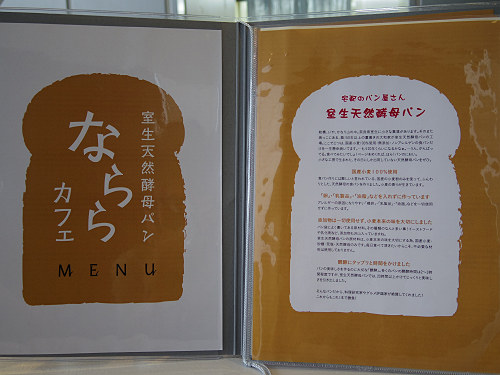 室生天然酵母パン なららカフェ@ならまちセンター-07