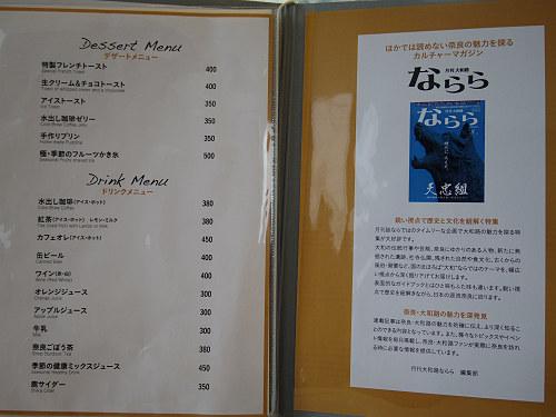 室生天然酵母パン なららカフェ@ならまちセンター-09