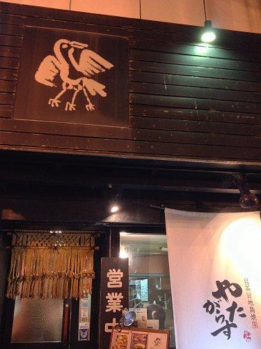 目茶旨地鶏焼家 やたがらす 奈良店-01