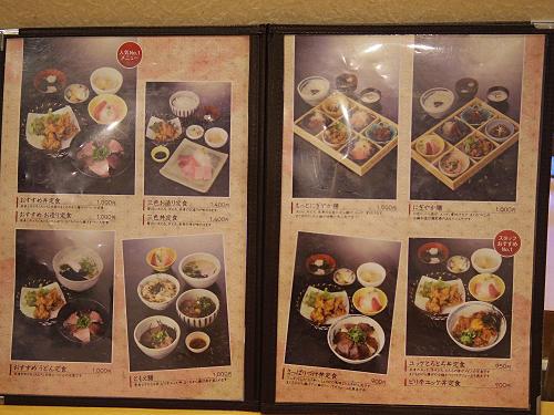 まぐろ料理専門店『浅野屋』@五條市-04