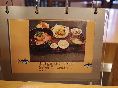 まぐろ料理専門店『浅野屋』@五條市-06