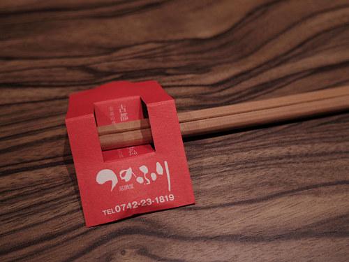 居酒屋つのふり@奈良市(東向商店街)-15