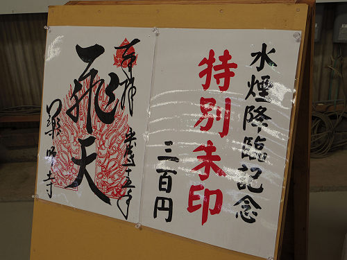 水煙降臨展@薬師寺(奈良市)-33