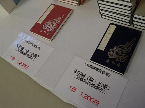 水煙降臨展@薬師寺(奈良市)-36