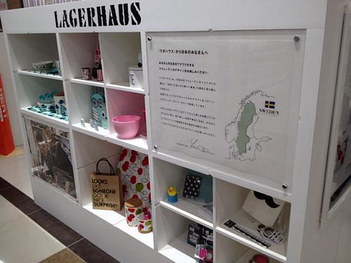 スウェーデン発の雑貨店『ラガハウス』@奈良県上牧町-02