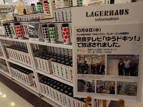 スウェーデン発の雑貨店『ラガハウス』@奈良県上牧町-04