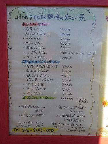うどん店『udon and cafe 麺喰』@奈良市福智院町-06