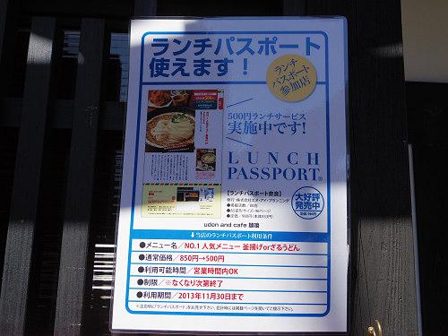うどん店『udon and cafe 麺喰』@奈良市福智院町-07
