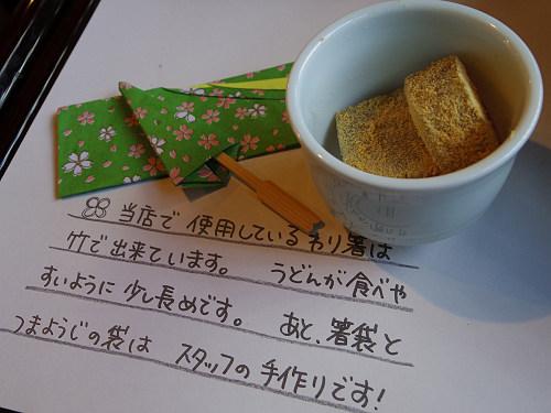 うどん店『udon and cafe 麺喰』@奈良市福智院町-09